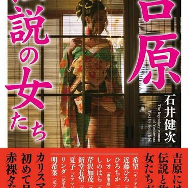 石井健次『吉原 伝説の女たち』