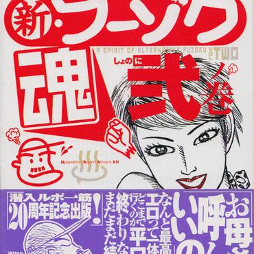 【カストリ書房】平口広美の新・フーゾク魂  2(平口広美氏サイン入り)