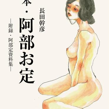 長田幹彦『秘本・阿部お定』