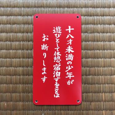 売春宿の18禁プレート(大サイズ)