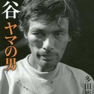 【カストリ書房限定】山谷 ヤマの男(多田裕美子氏サイン入り)