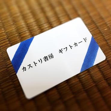 〈お得〉ギフトカード発行・残高チャージ
