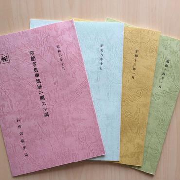 内務省流出資料『戦前私娼窟リスト・4冊セット』(昭和戦前期)