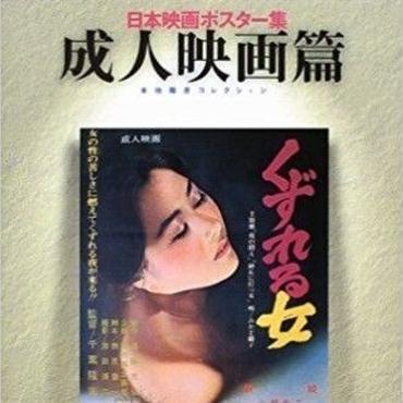 本地陽彦『日本映画ポスター集 成人映画篇―本地陽彦コレクション』