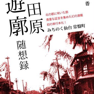 千葉由香『みちのく仙台常盤町 小田原遊廓随想録』