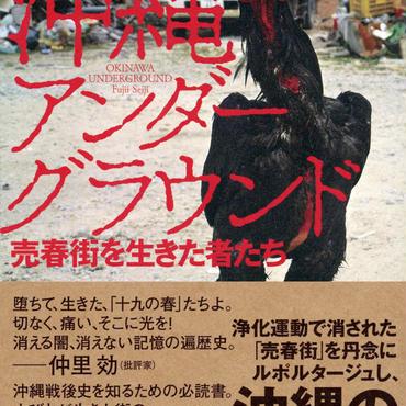 藤井誠二『沖縄アンダーグラウンド 売春街を生きた者たち』