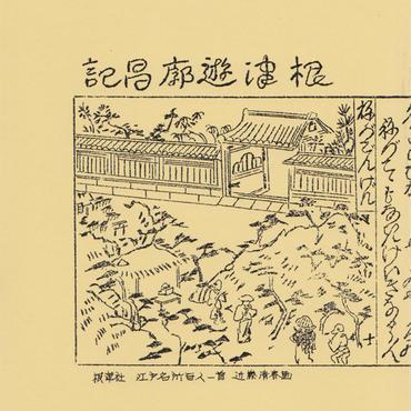 『根津遊廓昌記』