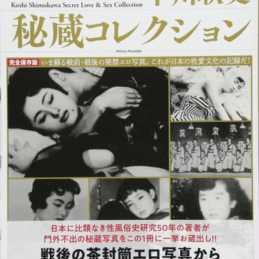 下川耿史 『秘蔵コレクション―知られざる愛と性の昭和史』