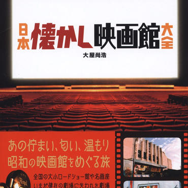 大屋尚浩『日本懐かし映画館大全』