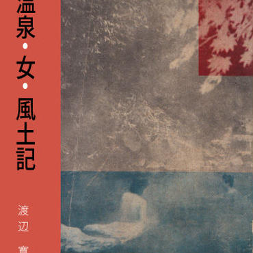温泉・女・風土記(昭和31年)