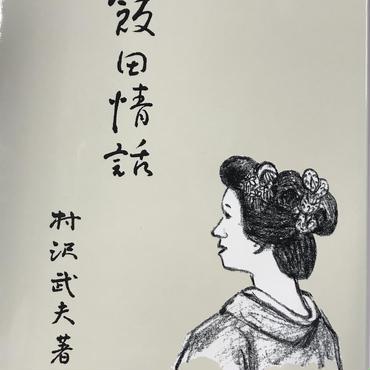 村沢武夫『飯田情話』(長野県飯田市 二本松遊廓)
