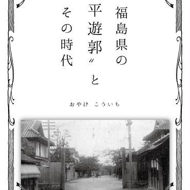 おやけこういち  『福島県の〝平遊郭〟とその時代』