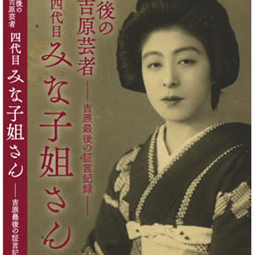 【DVD】最後の吉原芸者四代目みな子姐さん 吉原最後の証言記録