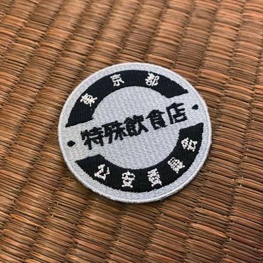 特殊なお店の鑑札ワッペン