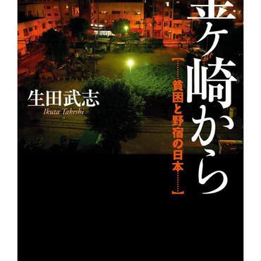 生田武志 『釜ヶ崎から 貧困と野宿の日本』