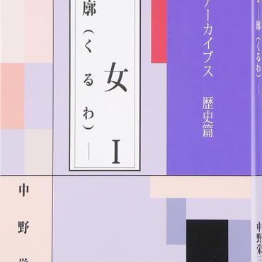 中野栄三『遊女 −1− 廓』