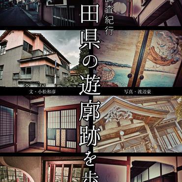秋田県の遊廓跡を歩く(酌婦ブロマイド付)