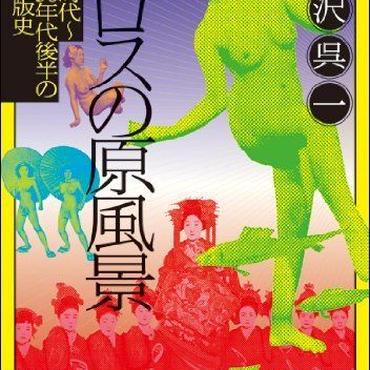 松沢呉一 『エロスの原風景 』─ 江戸時代〜昭和50年代後半のエロ出版史