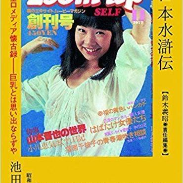 池田俊秀 『エロ本水滸伝ー極私的エロメディア懐古録ー巨乳とは思い出ならずや』