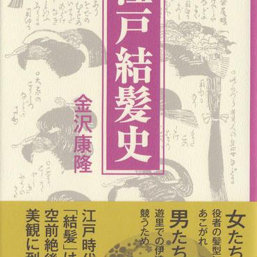 金沢康隆  『江戸結髪史』