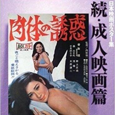 本地陽彦『日本映画ポスター集 続・成人映画篇―本地陽彦コレクション』