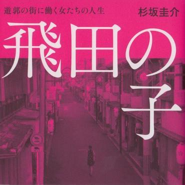 【カストリ書房限定】飛田の子(杉坂圭介氏サイン入り)