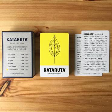 カタルタ #12 ストーリーテリング 【新装版】