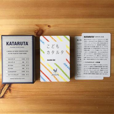 カタルタ #4 〜こどもカタルタ〜【新装版】
