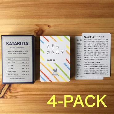 カタルタ #4 〜こどもカタルタ〜【まとめ買い4個セット / 新装版】