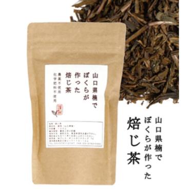 ぼくらが作った焙じ茶(リーフ)100g 【農薬・化学肥料不使用】