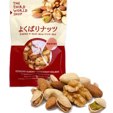 よくばりナッツ 80g 【オーガニック 有機栽培またはフェアトレード】【食塩・油・添加物不使用】