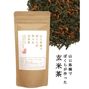 ぼくらが作った玄米茶 100g 【農薬・化学肥料不使用】