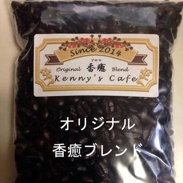 Kenny'sオリジナルブレンド『香癒(アロマ)』 200g