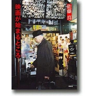 【デッドストック本】映画が始まるところ 著:佐藤真