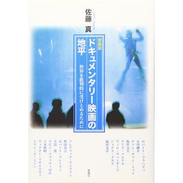 【デッドストック本】ドキュメンタリー映画の地平[愛蔵版]著:佐藤真