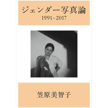 ジェンダー写真論 1991-2017 著:笠原美智子