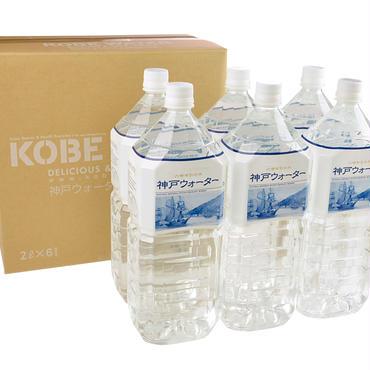 【定期便】神戸ウォーター 六甲布引の水 2Lペットボトル・12本セット