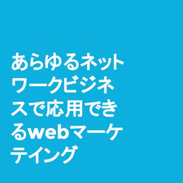 友人にバレずにあらゆるネットワークビジネスで応用できるwebマーケテイング