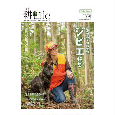 耕Life vol.18 2016年 冬号