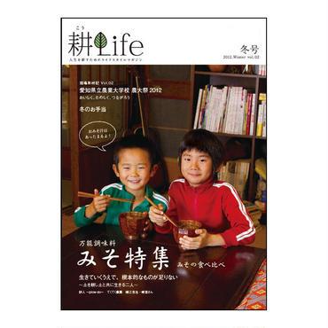 耕Life vol.2 2012年 冬号