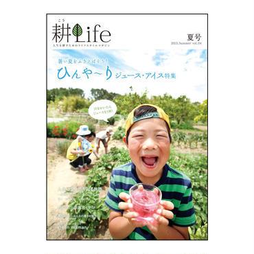 耕Life vol.4 2013年夏号
