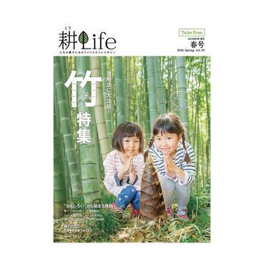 耕Life vol.23 2018年春号