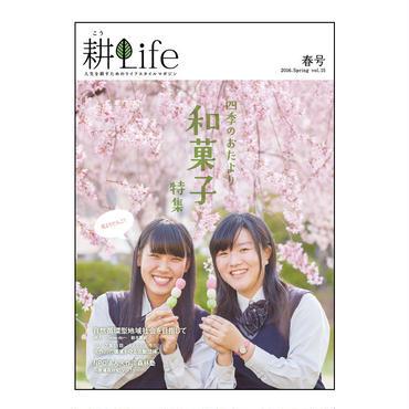耕Life vol.15 2016年 春号