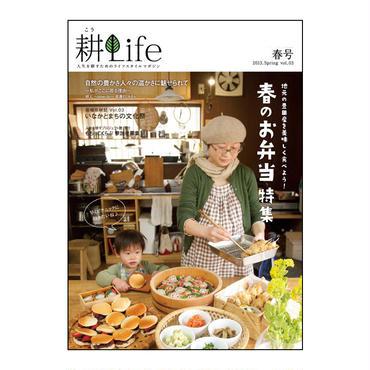 耕Life vol.3 2013年 春号
