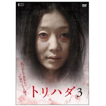 「トリハダ3」DVD