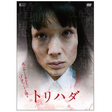 「トリハダ」DVD