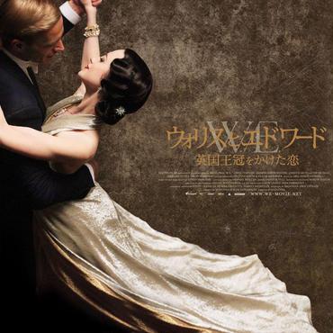 映画「ウォリスとエドワード 英国王冠をかけた恋」パンフレット