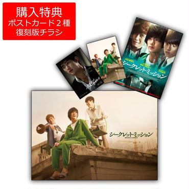 映画『シークレット・ミッション』パンフレット(ポストカード2種&復刻版チラシ付き)