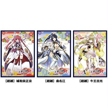 【予約商品】クロックワークス スリーブコレクションVol.20 天華百剣 -斬-