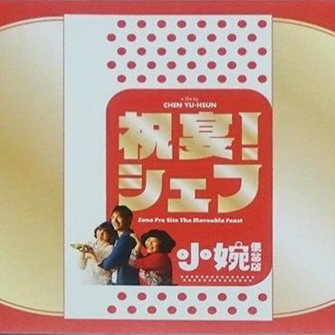 映画「祝宴!シェフ」パンフレット